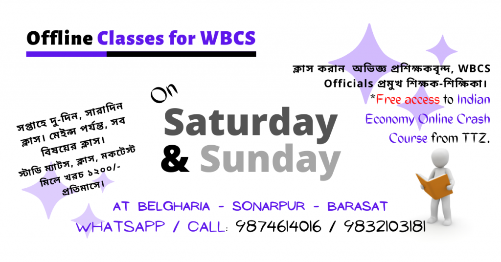 wbcs coaching in kolkata